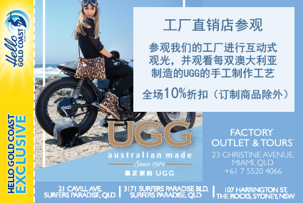 Discount Coupon – UGG Australian Made
