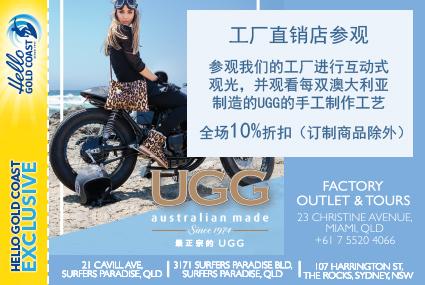 Discount Coupon –UGG Australian Made